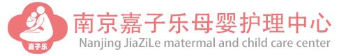 南京嘉子乐母婴护理中心官网